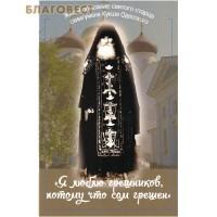 Я люблю грешников, потому что сам грешен. Жизнеописание святого старца схиигумена Кукши Одесского