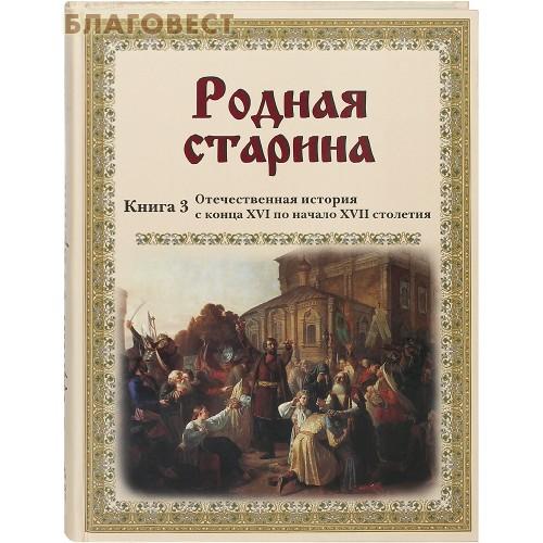 Книга родная старина отечественная история с конца