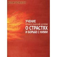 Учение Православной Церкви о страстях и борьбе с ними