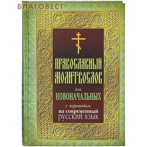 Молитвослов на русском языке - молитвослов для